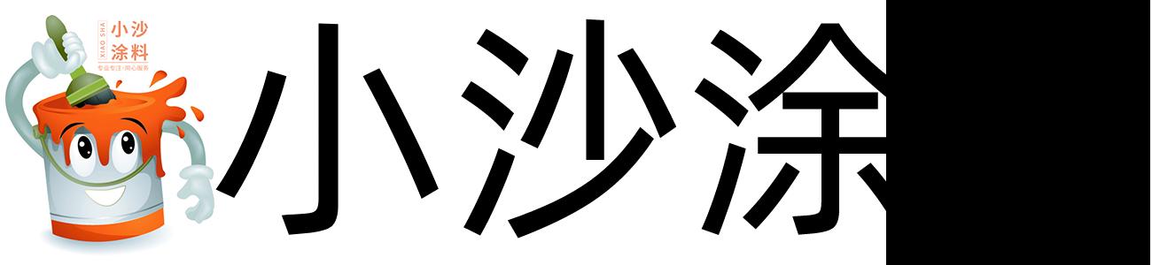 小沙涂料-云南沙为涂料有限公司